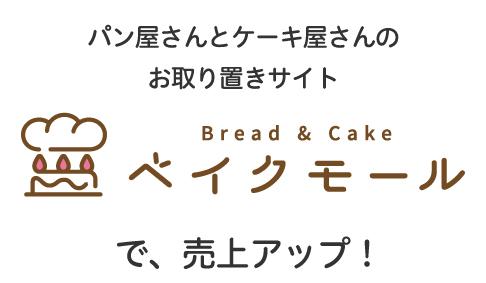 パン屋さんとケーキ屋さんのお取り置きサイトベイクモールで、売上アップ!