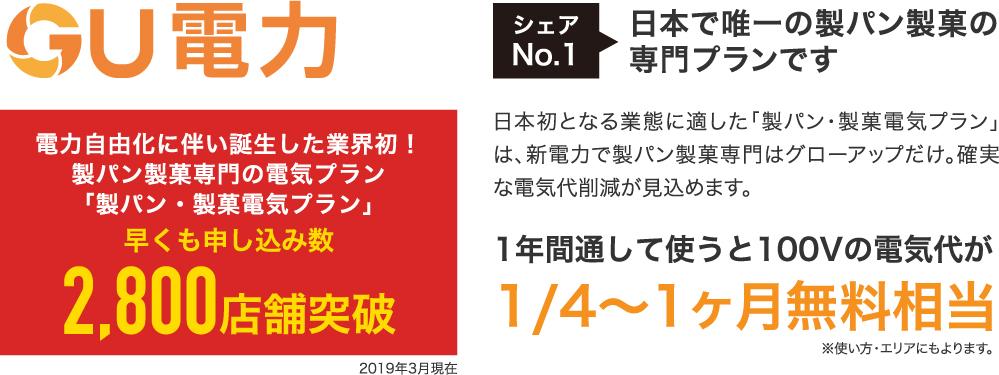 シェアNo.1 日本で唯一の製パン製菓の専門プランです 電力自由化に伴い誕生した業界初!製パン製菓専門の電気プラン「製パン・製菓電気プラン」 2,800店舗突破 日本初となる業態に適した「製パン・製菓電気プラン」は、新電力で製パン製菓専門はグローアップだけ。確実な電気代削減が見込めます。 1年間通して使うと100Vの電気代が1/4~1ヶ月無料相当