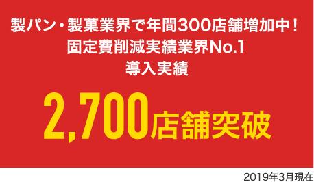 製パン・製菓業界で年間300店舗増加中!固定費削減実績業界No.1導入実績 2,700店舗突破