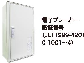電子ブレーカー 認証番号(JET1999-42010-1001~4)