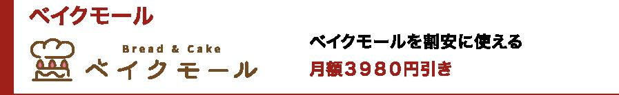 ベイクモールを割安に使える(月額3980円引き)
