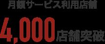 月間サービス利用店舗 3,000店舗突破
