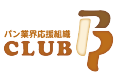 パン業界応援組織 CLUB B