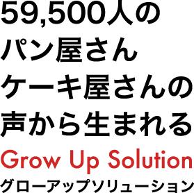 59,500人のパン屋さんケーキ屋さんの声から生まれるGrow Up Solution